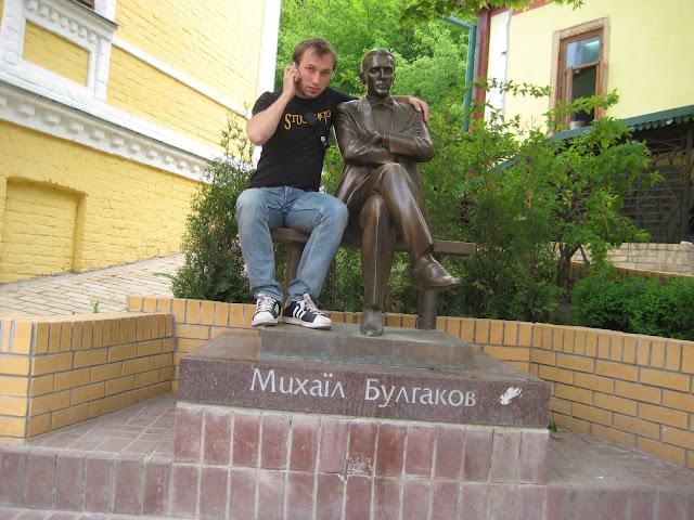 Я и Булгаков