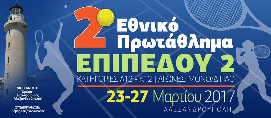 Στην Αλεξανδρούπολη μετά από χρόνια, Εθνικό Πρωτάθλημα Τένις επιπέδου Ε2