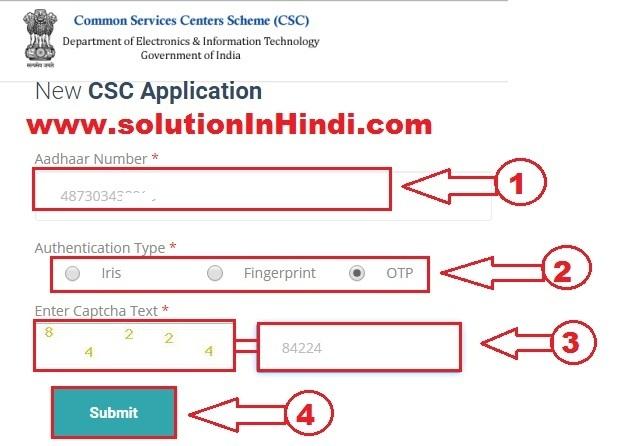 common service center (csc) apply ke liye aadhar details de