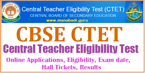 CTET, Notifications, Exam date, Exam Pattern, apply online, Applications, CTET July, CBSE CTET, Central TET
