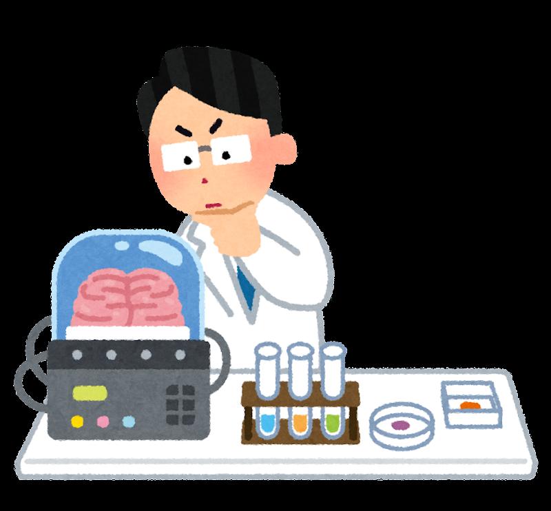 脳の研究をしている科学者のイラスト かわいいフリー素材集 いらすとや
