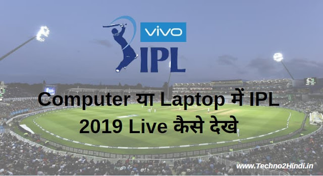 How to Watch VIVO IPL 2019 Live On Laptop/Computer in Hindi