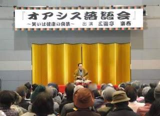 三遊亭楽春・健康落語講演会「笑いは健康の良薬」
