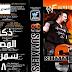 يوتيوب : #ذكريات_المصارعة - ذكريات سمرسلام 1998 | #صدى_المصارعة