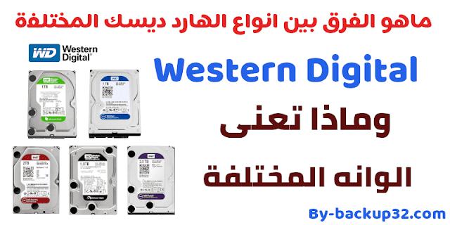 ما الفرق بين انواع الهارد ديسك ويسترن ديجيتال Western Digital وماذا تعنى الوانه المختلفة