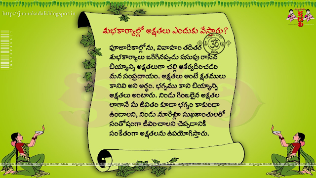 Special Article on akshitalu meaning and significance Dharma sandehalu in telugu, Akshintalu Wedding ceremony Dharma sandehalu in telugu, navagraha Dharma sandehalu in telugu,human body Dharma sandehalu in telugu,dharma sandehalu pics in telugu, dharma sandehalu wallpapers in telugu, dharma sandehalu picture quotes in telugu, dharma sandehalu telugu ugadi description about human lifes,telugu dharma sandehalu hd images,ugadi good or bad telugu dharma sandehalu description hd image wallpapers for facebook whatsapp