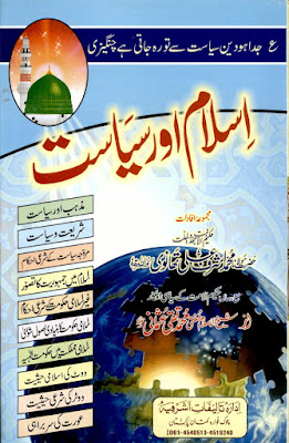 Adult Book, best urdu novels, Computer, English Books, free urdu novels, Hacking, Hadith, Helth, Imran Series, Islamic Books, Novels, Patriotic Books, Poetry, poetry in urdu, Political Books, Shikariyat Books, Story, Tafseer-e-Quran, urdu adult book, Urdu Afsaany, Urdu Books, Urdu Historical Books, Urdu novels