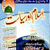 Free Download Urdu Book Islam aur siyasat