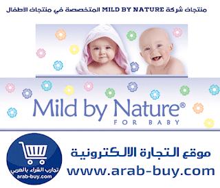 منتجات شركة ميلد ناتشر المتخصصة في منتجات العناية بالاطفال من موقع اي هيرب