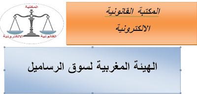 الهيئة المغربية لسوق الرساميل