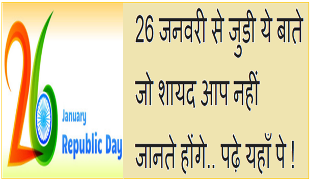 26 January Republic Day Interesting Facts in Hindi