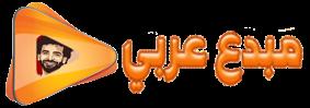 مبدع عربي