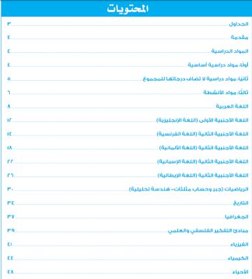 نماذج استرشادية لجميع مواد الصف الاول الثانوى 2019 نظام التقويم