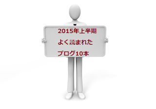 2015年上半期よく読まれたブログ10本
