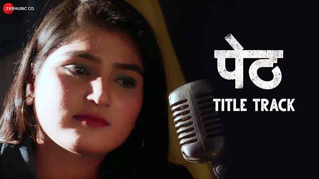 Peth Title Track Lyrics - Peth   P Shankaram, Anuradha Gaikwad