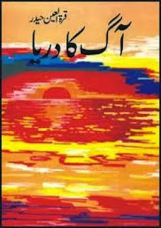 Aag Ka Dariya by Quratulain Haider Pdf Free