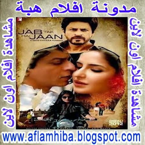 مشاهدة فيلم jab tak hai jaan هندي 2013 مدبلج بالعربية