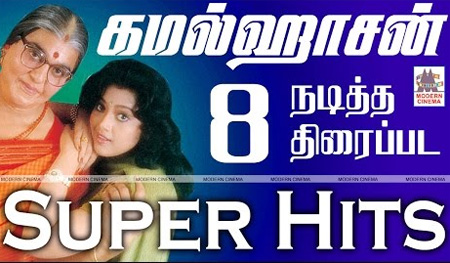 Kamal Super Hit Songs
