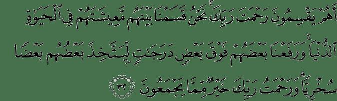 Surat Az-Zukhruf Ayat 32