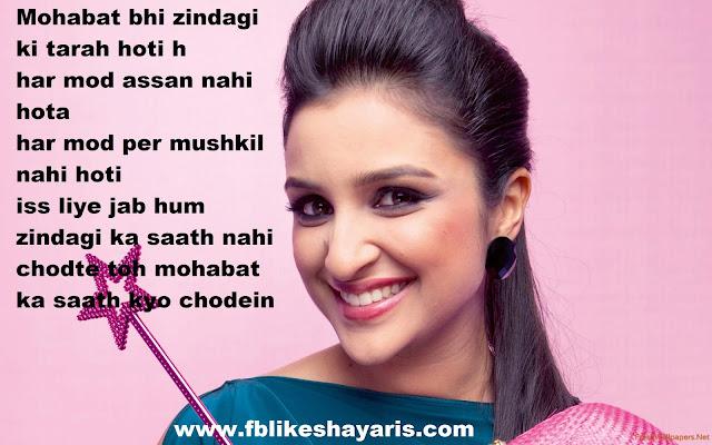 Mohabat bhi zindagi ki tarah hoti he - Romantic Shayari