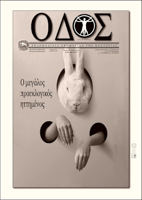 ODOS | newspaper of Kastoria