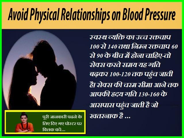 Avoid Physical Relationships on High Blood Pressure-उच्च रक्तचाप होने पर शारीरिक संबंधों से बचें