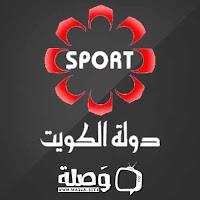قناة الكويت الرياضية مباشر