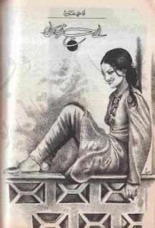 Aey Jazba e Dil by Fatima Ambreen