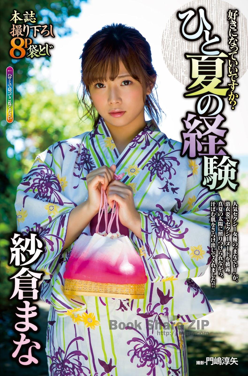 Mana Sakura 紗倉まな, Shukan Jitsuwa 2017.8.24 (週刊実話 2017年8月24日号)