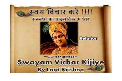 Swayam Vichar Kijiye