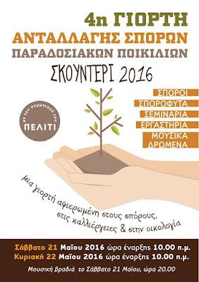 4η Γιορτή Ανταλλαγής Σπόρων ΣΚΟΥΝΤΕΡΙ 2016