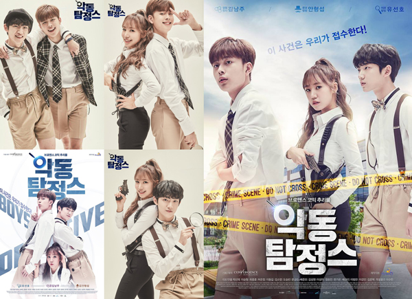Download Web Drama Korea Devil Inspector Batch Subtitle Indonesia