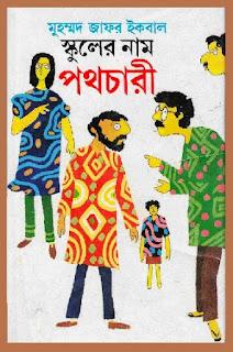 Schooler Nam Pothochari by Muhammed Zafar Iqbal