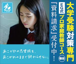 仙台EG式プロ家庭教師コース