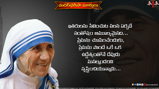 Here is Telugu Mother Theresa Quotes Mother Theresa Quotes In Telugu In spiritng Mother Theresa Quotes In Telugu Language Best Quotes Of Mother Theresa In Telugu Best Telugu Mother Theresa Quotes Inspirational Quotes With HD Wallpapers Images Best Mother Theresa Quotes In Telugu Mother Theresa Telugu Quotes Images Pictures Motivational Quotes Of Mother Theresa Mother Theresa Sukthulu In Telugu Language Mother Theresa Motivational Quotes In Telugu Telugu Mother Theresa WhatsApp Status Images Mother Theresa Quotes In Telugu For Facebook Mother Theresa Inspirational Quotes For Twitter  Telugu Best And Beautiful Inspiring Good Awesome Quotes With Nice Pictures By Mother Theresa Mother Theresa GoodReads Mother Theresa Messages In Telugu Learning Quotes In Telugu By Mother Theresa Telugu Mother Theresa Inspiring Messages AllQuotesIcon Mother Theresa Quotes In Telugu