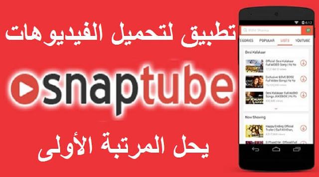 تحميل سناب تيوب snaptube الأفضل في التحميل الفيديوهات