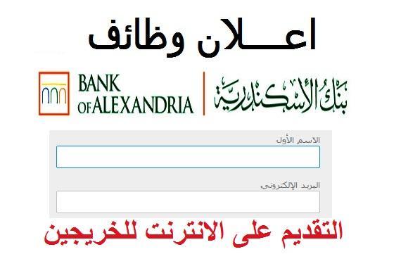 يعلن بنك الإسكندرية عن وظائف للمؤهلات العليا بشهر مايو 2017  والتقديم على الانترنت - اضغط للتسجيل الان