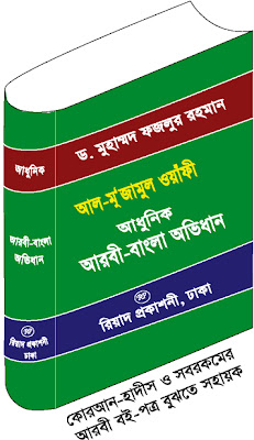 Arabic to Bangla Dictionary - Helpful for Arabic to Bangla Translation