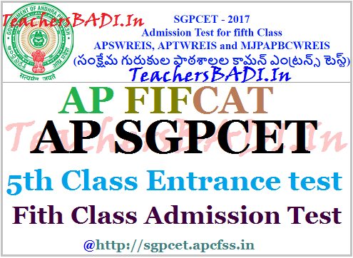AP SGPCET,FIFCAT, AP 5th Class Entrance test for apswreis,aptwreis,apbcwreis admissions