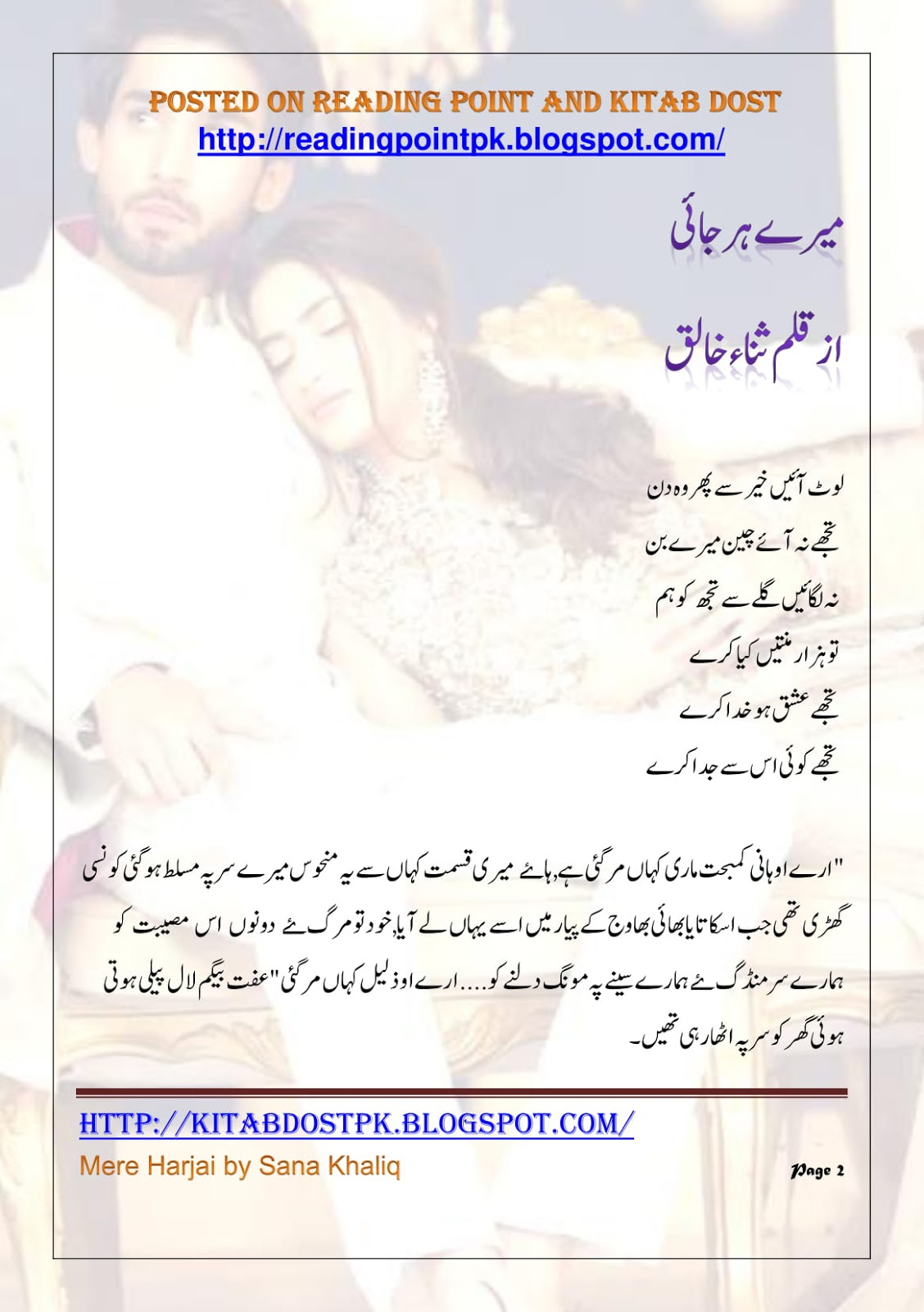 Mere Harjai By Sana Khaliq Forced Marriage Revenge Based Novel