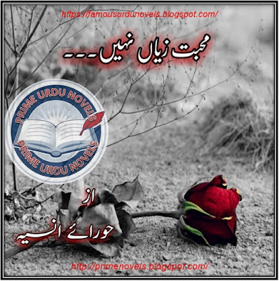 Free download Mohabbat ziyan nahi novel by Hooray Insiya pdf