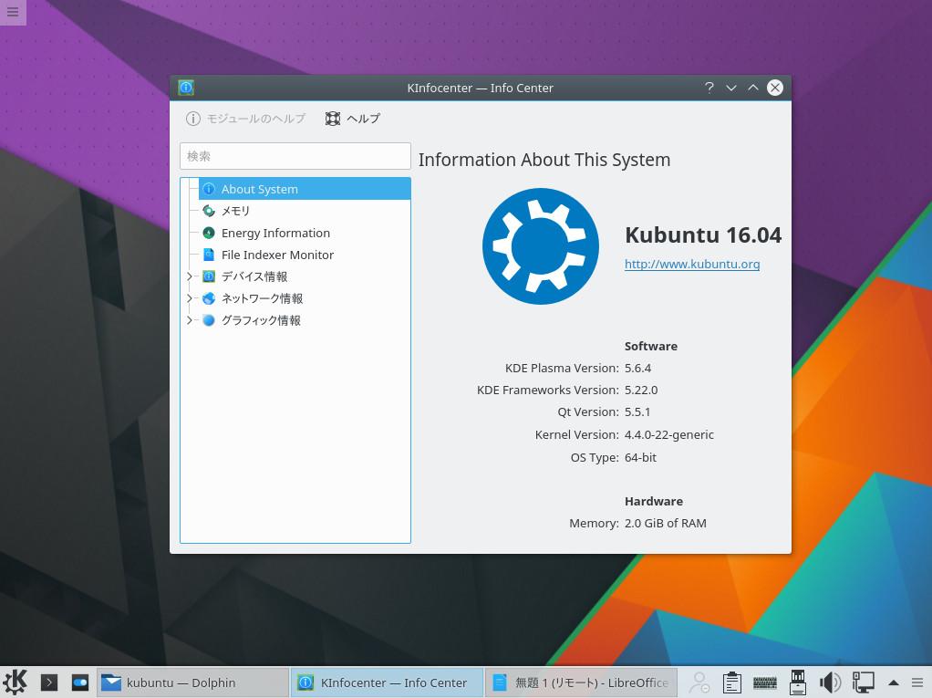 Kubuntu 16.04 その2 - KDE Plas...