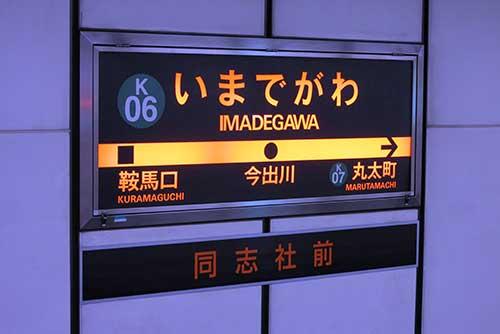 Imadegawa Station, Kyoto.