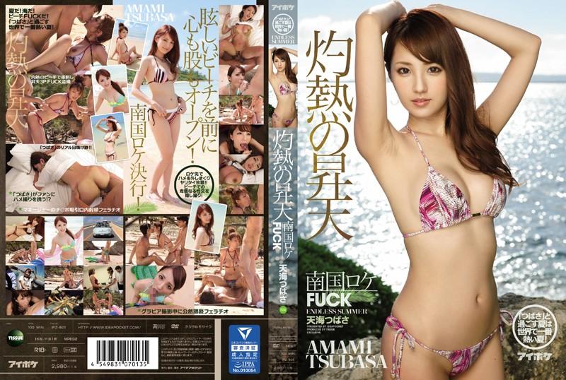 IPZ-801 Amami Tsubasa