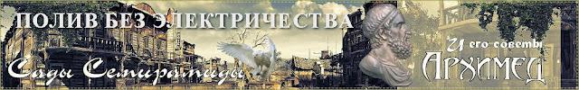 Водяной насос без электричества от Сады Украины