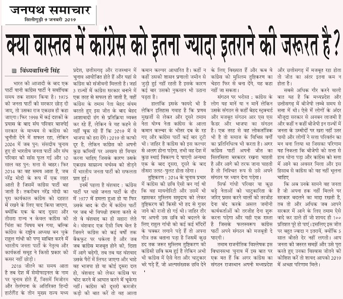 Janpath  Samachar 9 January  2019 -congress performance in election