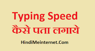 Typing Speed Kaise Check Kare