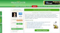 Profitcentr - заработок в интернете без вложений webmoney