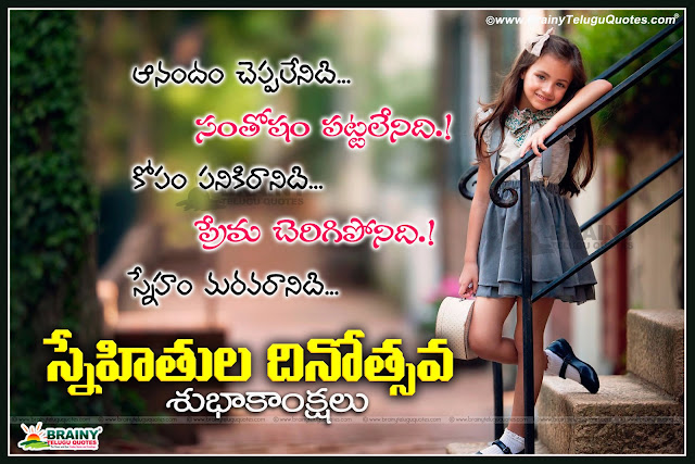 Here is Friendship day quotes in Telugu with Hd Wallpapers images,Best Friendshipday Quotes in telugu,Nice top friendshipday quotes in telugu,Heart touching friendship day quotes in telugu,Cool Quotes on Friendship day in telugu,Best Friendship day greetings in telugu, Nice Friendship Day wishes in telugu,sneaham kavithalu in telugu