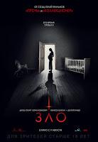 Зло фильм 2018